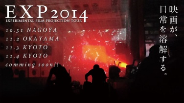 《EXP2014 Experimental Film Projection Tour》