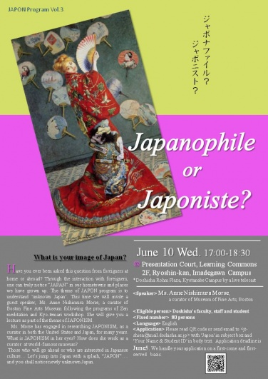 JAPONプログラム第3弾 『Japanophile or Japoniste?』