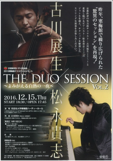 《THE DUO SESSION Vol.2》